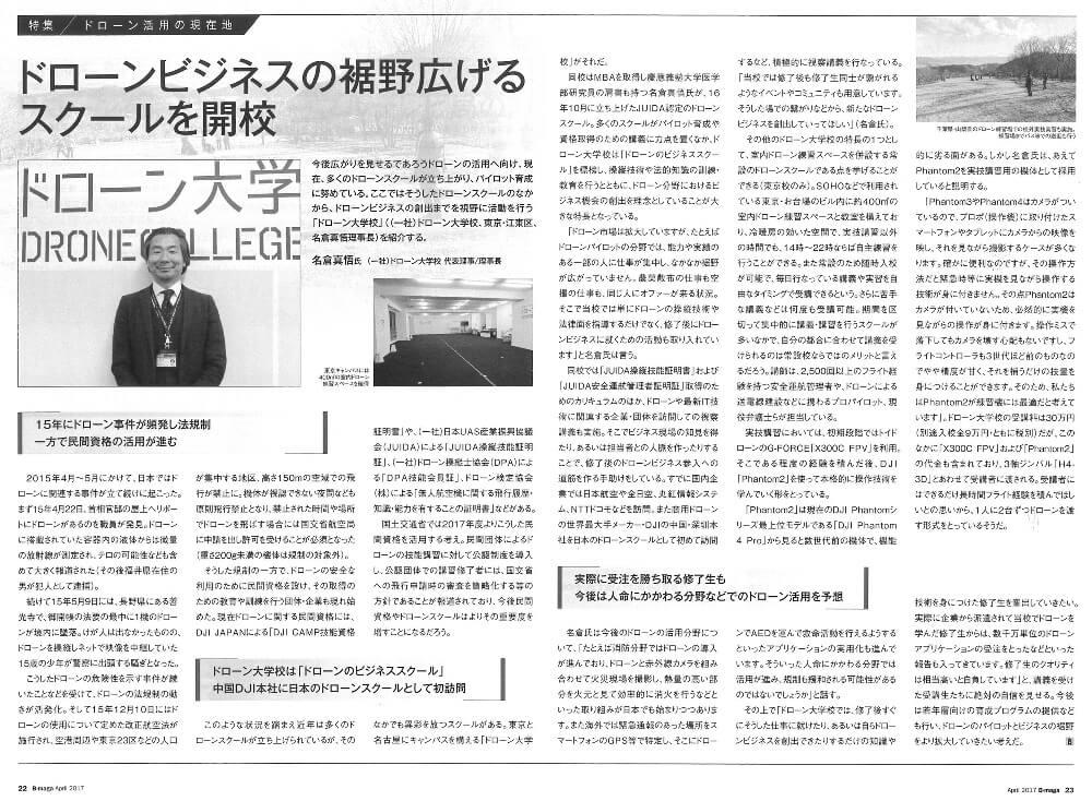 B-maga(サテマガBi株式会社発行)2017年4月号掲載記事より