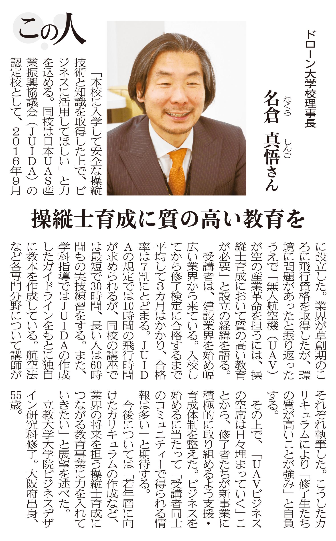 建設通信新聞6月22日版で当校理事長が紹介されました。