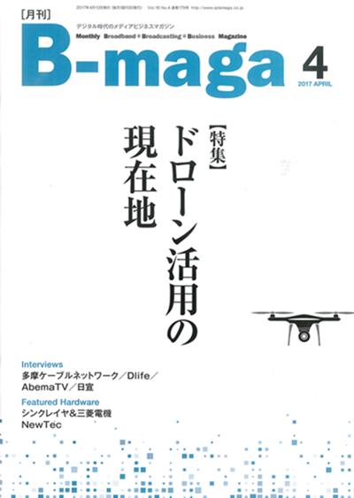 B-maga (サテマガBi株式会社発行)2017年4月号掲載記事より