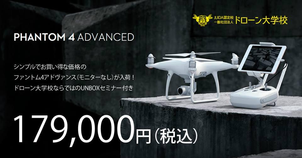 Phantom 4 Advanced 販売中