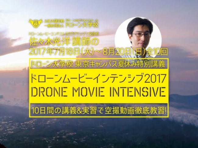 一般社団法人ドローン大学校がドローン空撮動画制作の全行程を学べる「ドローン ムービー インテンシブ 2017」を開催