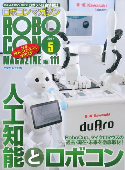 ロボコンマガジン(株式会社オーム社発行)2017年5月号掲載記事より