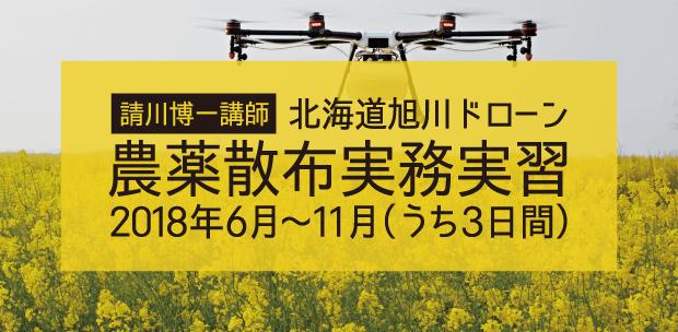 北海道旭川ドローン農薬散布実務実習