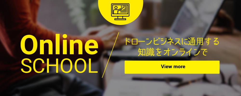 オンラインスクール ドローンビジネスに通用する知識をオンラインで